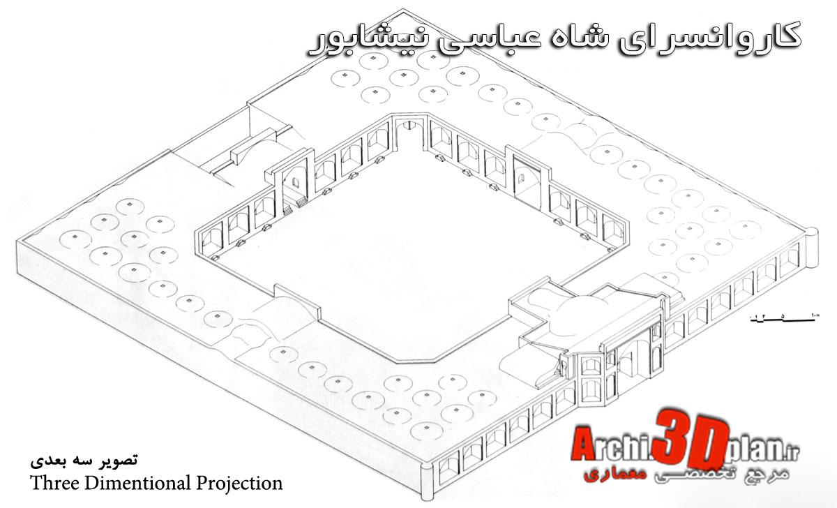 کاروانسرای شاه عباسی نیشابور