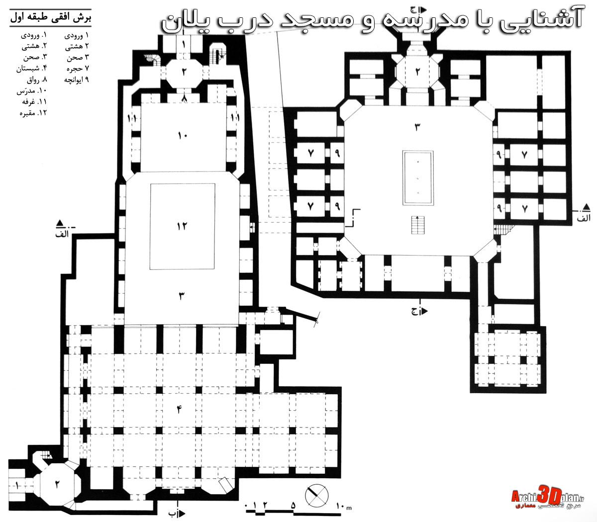 مدرسه و مسجد درب یلان