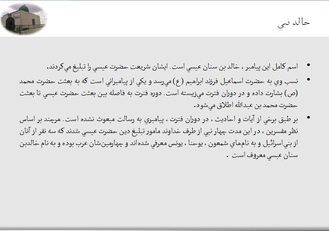 مقبره خالدبن سنان