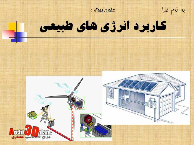 کاربرد انرژی های طبیعی