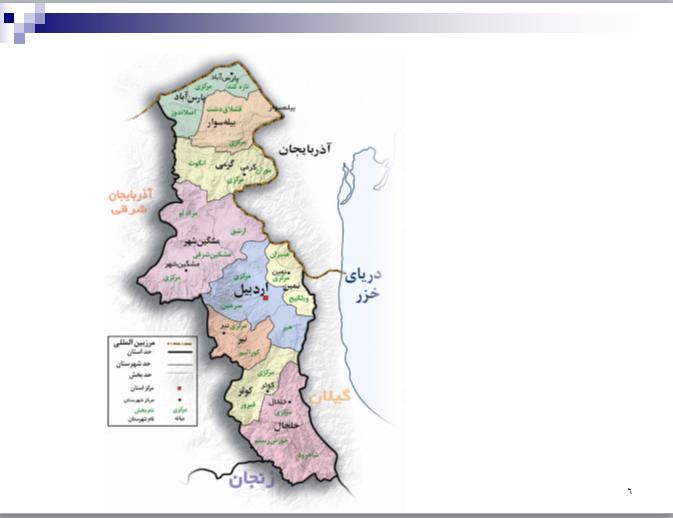 مطالعات شهر اردبیل
