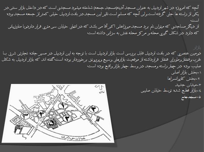 پاورپوینت حسینیه مجتهدی اردبیلی