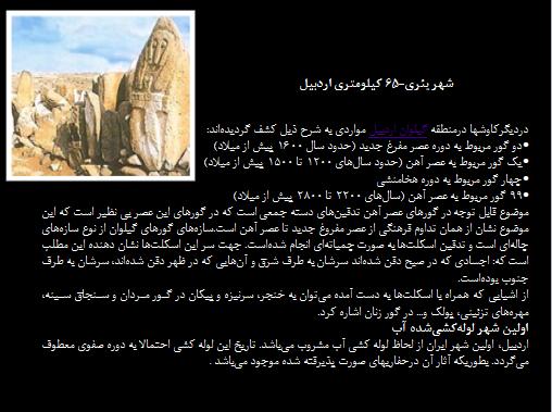 پاورپوینت سرای حاج احمد