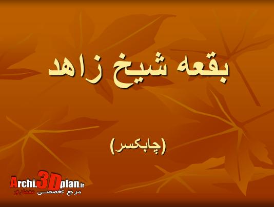 بقعه شیخ زاهد چابکسر پاورپوینت اماده