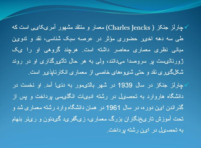 چارلز جنکز