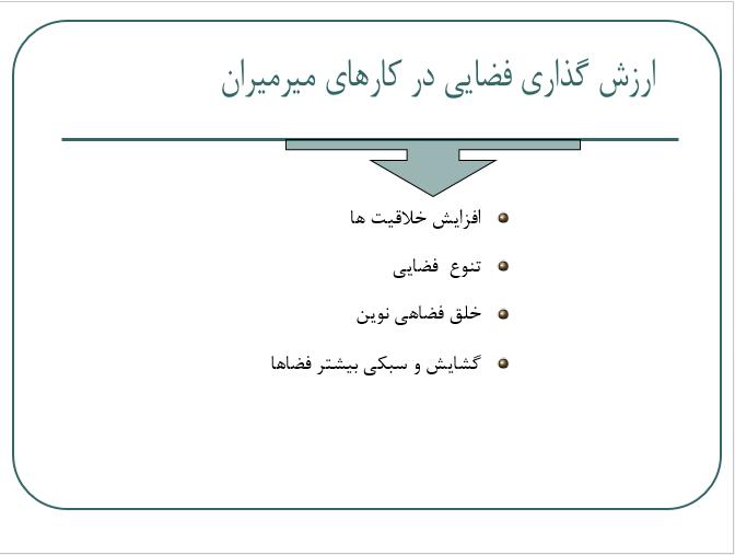 بررسی نظریه های میرمیران , منصور فلامکی , نادر ادرلان , کامران افشارنادری