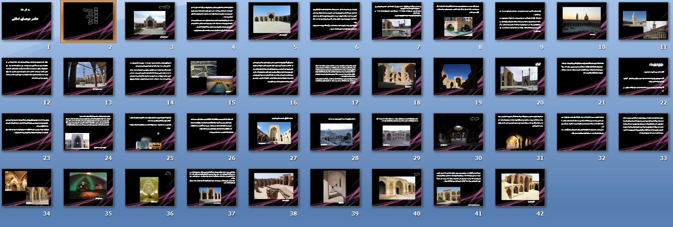 عناصر در معماری اسلامی