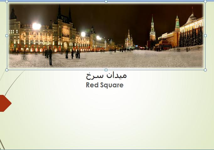 پاورپوینت میدان سرخ مسکو