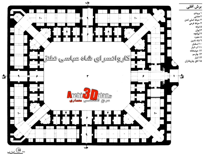 کاروانسرای شاه عباسی نطنز
