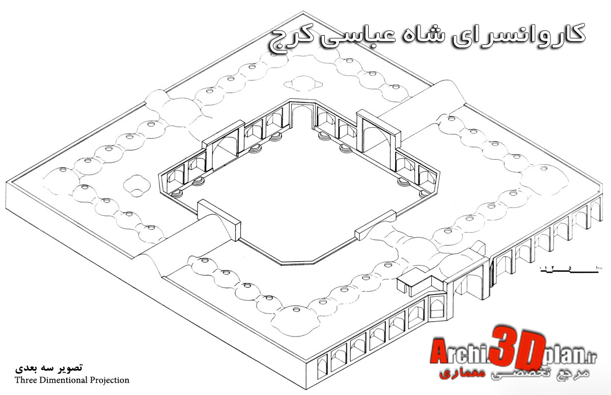 کاروانسرای شاه عباسی کرج
