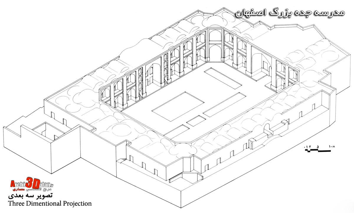مدرسه جده بزرگ اصفهان