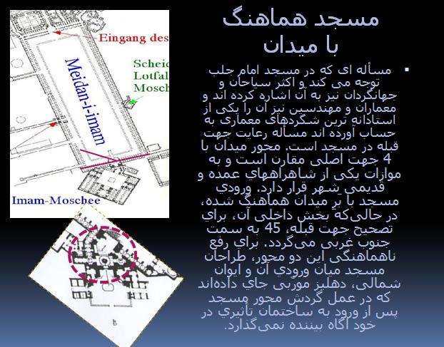 مسجد اصفهان