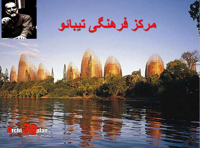 مرکز فرهنگی تیبائو پاورپوینت اماده