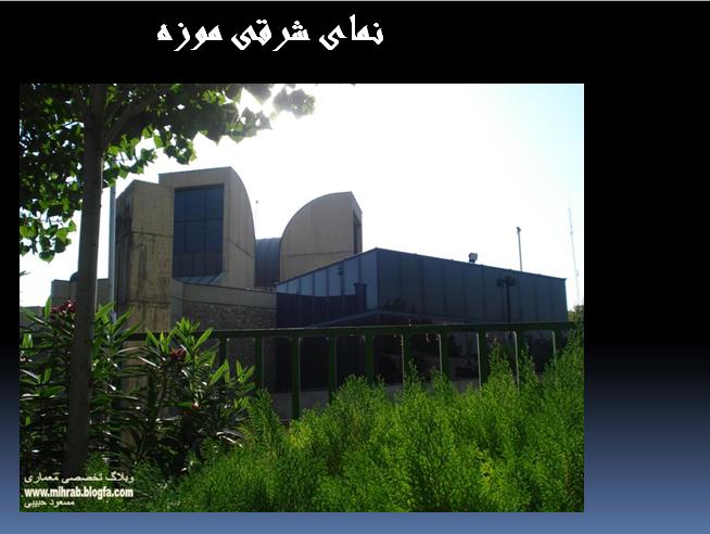 موزه هنرهای معاصر تهران پاورپوینت آماده