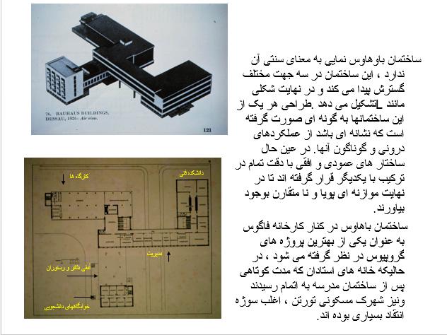بررسی معماری مدرن متعالی باهاوس
