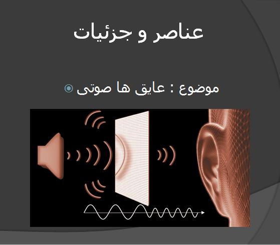 عایق صوتی