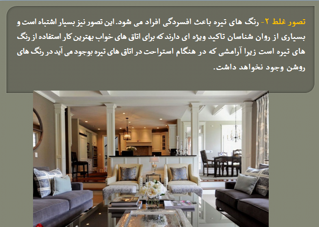 طراحی داخلی ایرانی