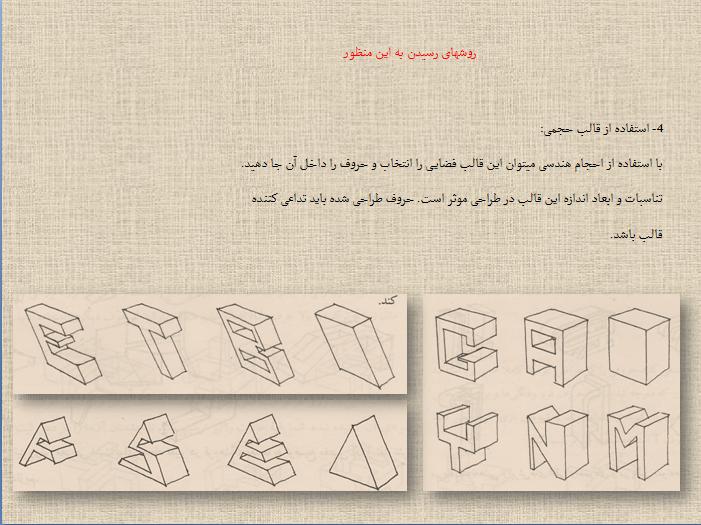 تحلیل فرم در معماری