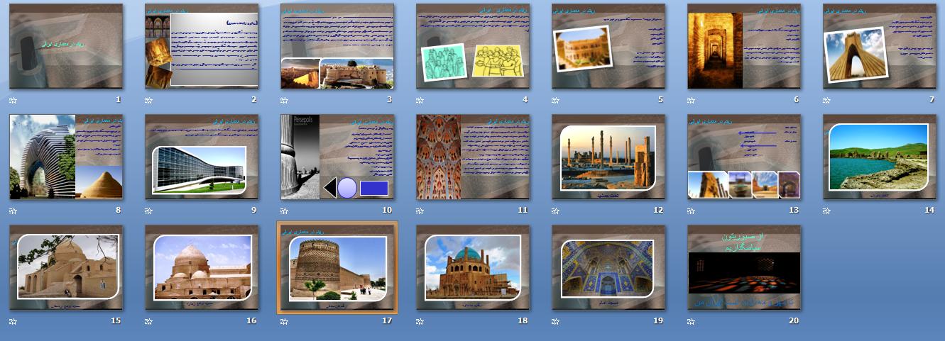 ریتم در معماری ایران