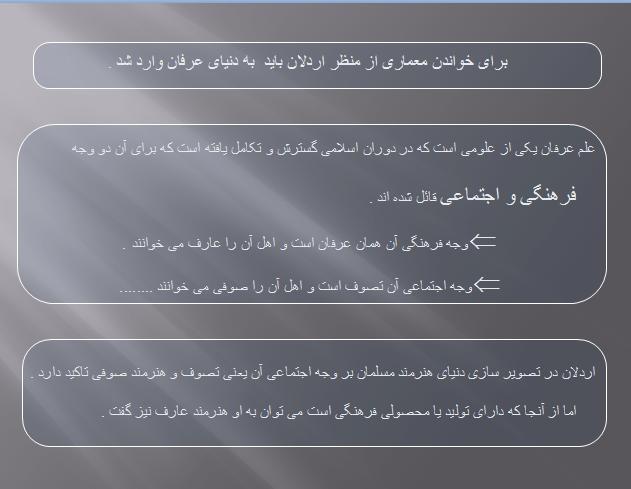 نظریه معماران ایرانی