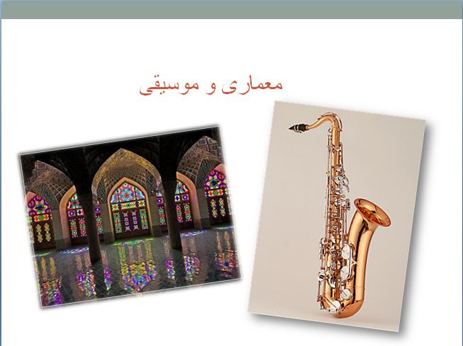 معماری و موسیقی