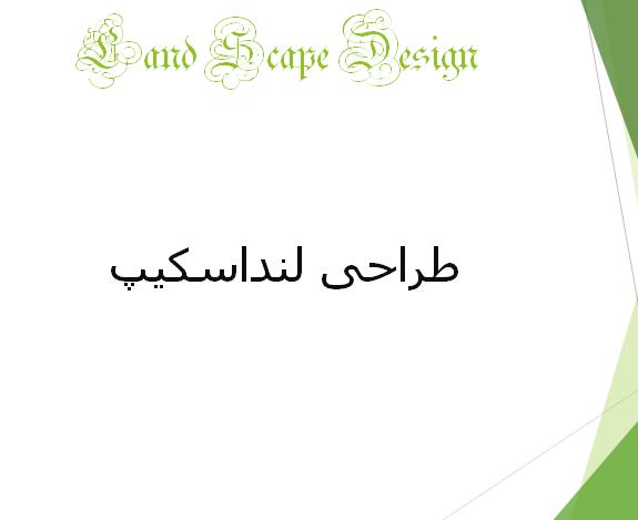 طراحی لنداسکیپ