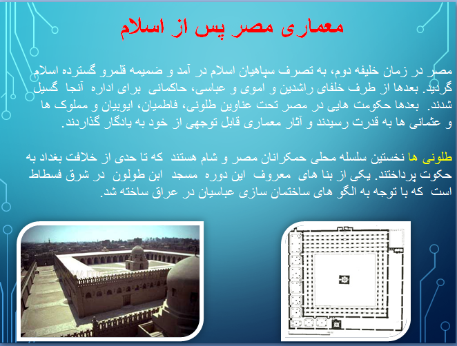 اسلام در معماری مصر