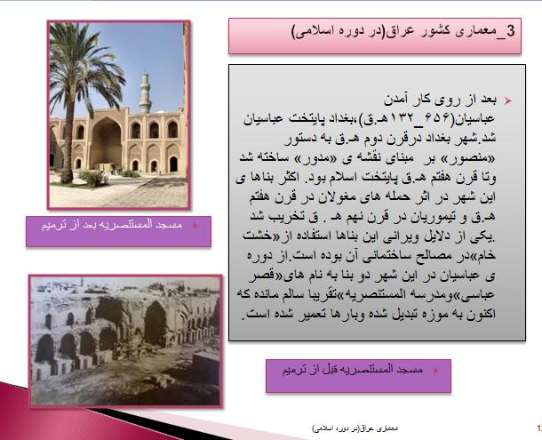 معماری عراق