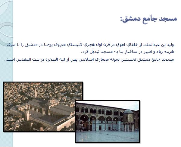 معماری سوریه