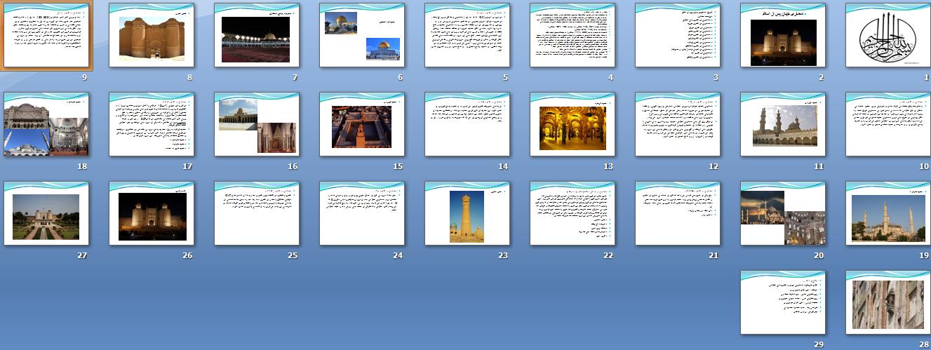معماری جهان پس از اسلام