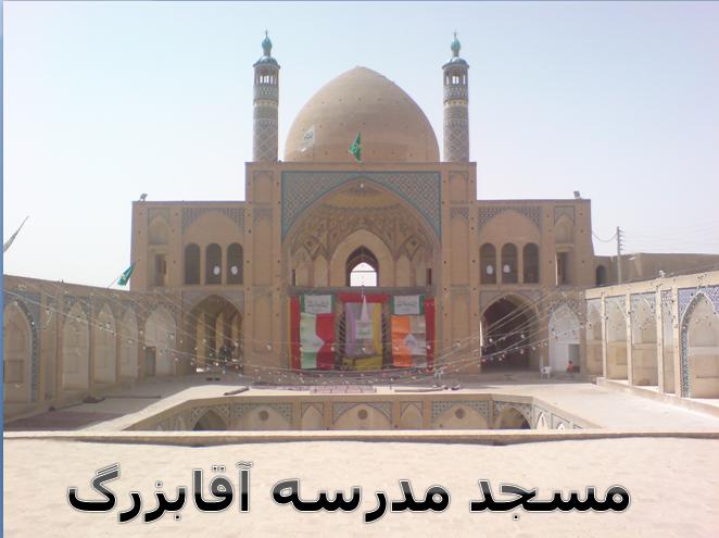 مدرسه و مسجد آقا بزرگ