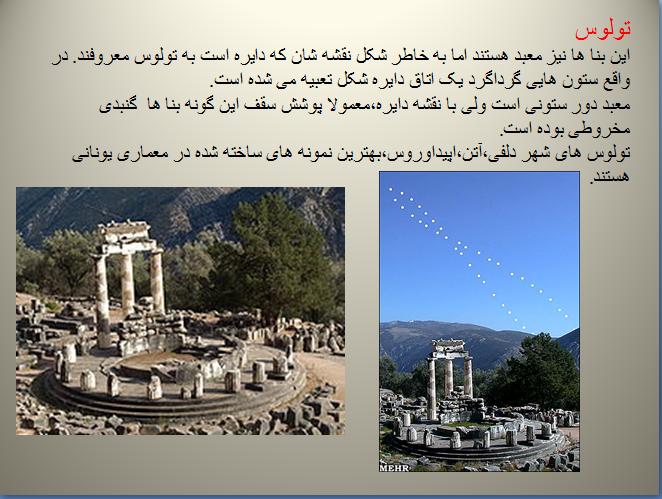 پاورپوینت سبک معماری معابد یونان