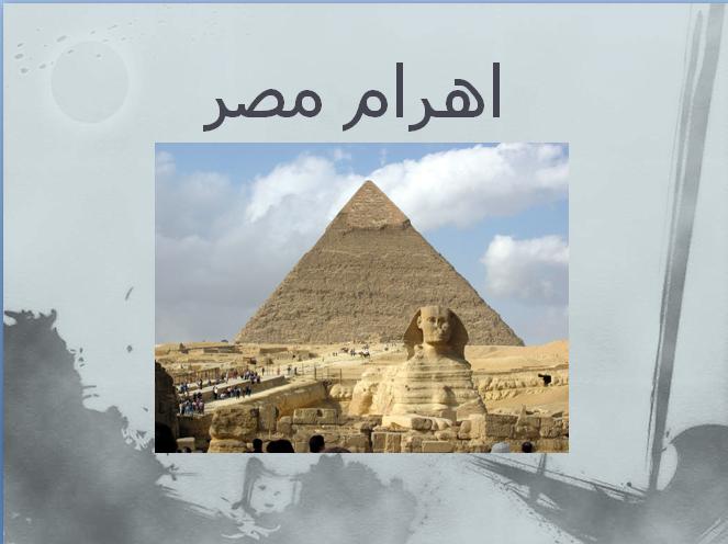 پاورپوینت نقد و بررسی اهرام ثلاثه مصر