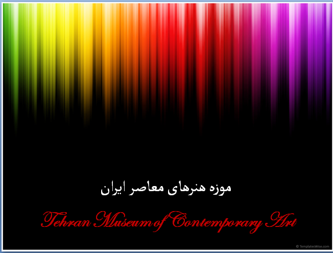 موزه هنرهای معاصر ایران