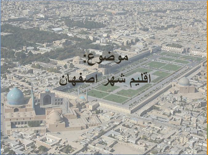 پاورپوینت اقلیم اصفهان
