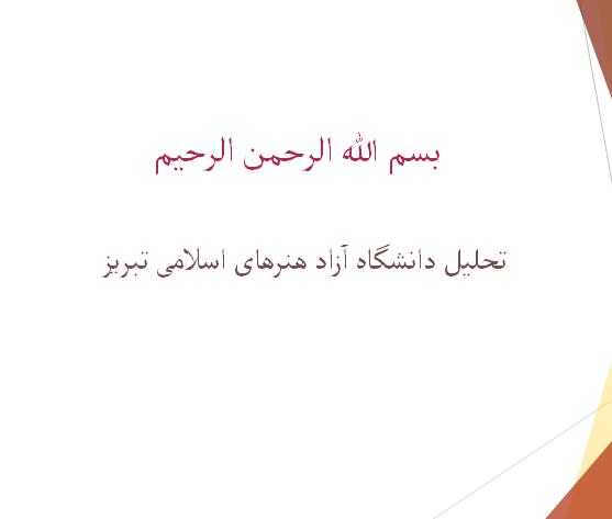 تحلیل دانشگاه آزاد هنرهای اسلامی تبریز